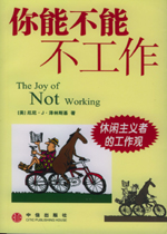 The Joy of Not Working - Chinese Edition - Simplified Characters